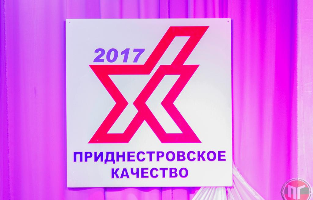 В городском Дворце культуры прошла торжественная церемония награждения лауреатов конкурса «Приднестровское качество», который проводится в республике ежегодно на протяжении 15 лет. Его главной задачей является улучшение качества приднестровских товаров и услуг, а также повышение их конкурентоспособности