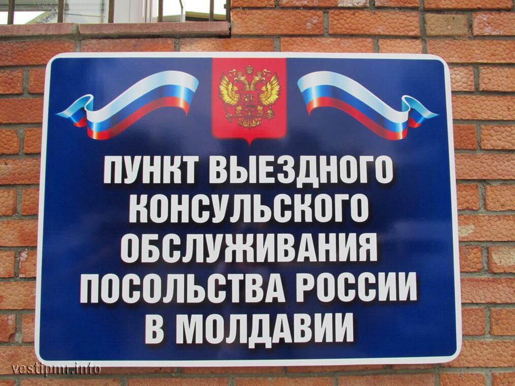 Российское консульство в Тирасполе