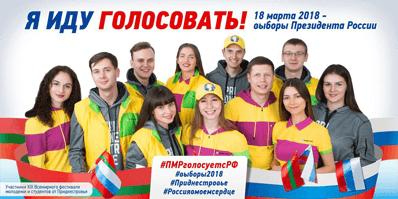 Приднестровье голосует вместе с Россией. Россия в моем сердце!
