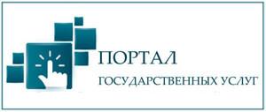 Портал государственных услуг Приднестровской Молдавской Республики