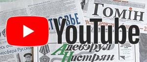 "Канал ГУ ""Приднестровская газета"" на YouTube"